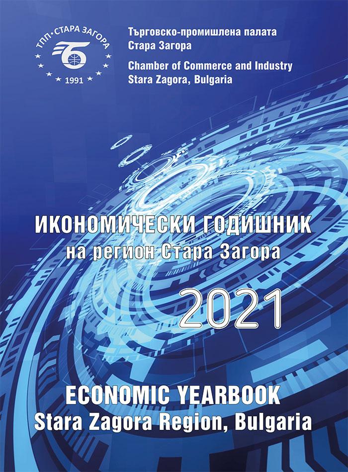 Икономически годишник на регион Стара Загора 2021